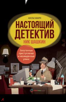 Анхельс Наварро - Настоящий детектив Ник Шашкин