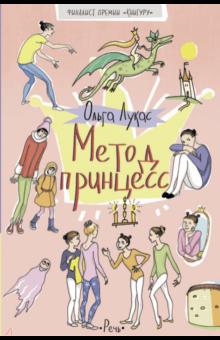 Метод принцесс - Ольга Лукас