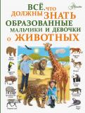 Любовь Вайткене - Все, что должны знать образованные девочки и мальчики о животных обложка книги