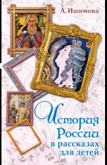 История России в рассказах для детей - Александра Ишимова