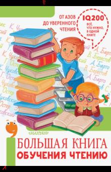Большая книга обучения чтению - Барто, Толстой, Яснов, Маршак