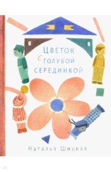 Цветок с голубой серединкой - Наталья Шицкая