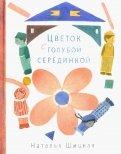 Наталья Шицкая - Цветок с голубой серединкой обложка книги