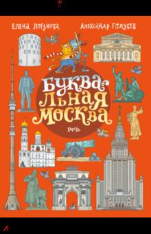 БУКВАльная Москва - Елена Логунова