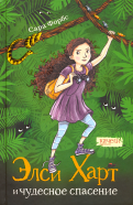 Сара Форбс - Элси Харт и чудесное спасение обложка книги