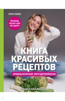 Книга красивых рецептов - Марика Кравцова