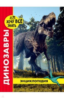 Хочу все знать. Динозавры - Ирина Астапенко