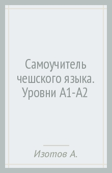 Самоучитель чешского языка. Уровни А1-А2 - Андрей Изотов