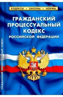 Гражданский процессуальный кодекс РФ на 15.02.19
