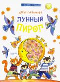 Дарья Герасимова - Лунный пирог обложка книги