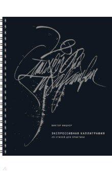 Виктор Фицнер - Экспрессивная каллиграфия. 20 стилей для практики
