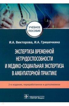 Экспертиза временной нетрудоспособности и медико-социальная экспертиза в амбулаторной практике - Викторова, Гришечкина