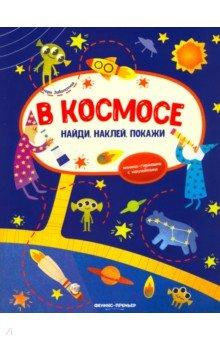 Этери Заболотная - В космосе. Книжка-гармошка с наклейками