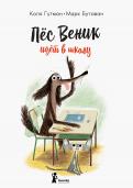 Коля Гутман - Пес Веник идет в школу обложка книги