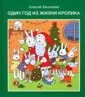 Алексей Лисаченко - Один год из жизни кролика обложка книги