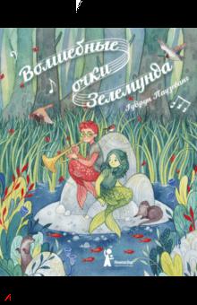 Гудрун Паузеванг - Волшебные очки Зелемунда