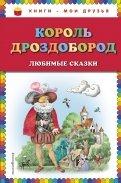 Король Дроздобород обложка книги