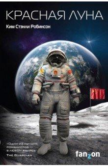 Ким Робинсон - Красная Луна