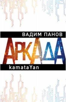 обложка книги Андрея Курпатова Четвёртая мировая
