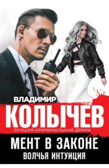 Мент в законе. Волчья интуиция - Владимир Колычев