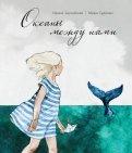 Ирина Зартайская - Океаны между нами обложка книги