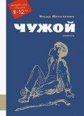 Ирена Юргелевич - Чужой обложка книги