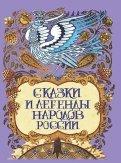 Сказки и легенды народов России обложка книги