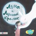 К. Витчер - Луна и Лунный кролик обложка книги