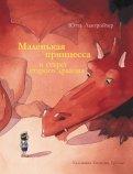 Ютта Лангройтер - Маленькая принцесса и секрет старого дракона обложка книги