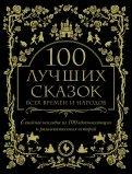 Гримм, Перро - 100 лучших сказок всех времен и народов обложка книги