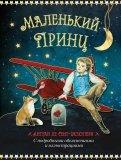 Антуан Сент-Экзюпери - Маленький принц обложка книги