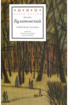 Северная ходьба: Три книги - Игорь Булатовский