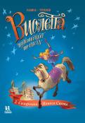 Тереза Радиче - Виолетта путешествует по свету. Симфония Нового Света обложка книги