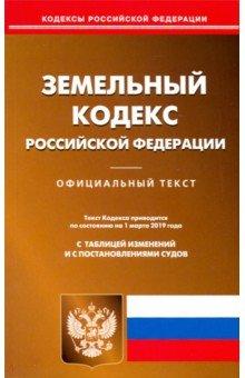 Земельный кодекс РФ на 01.03.19