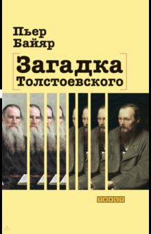 Пьер Байяр - Загадка Толстоевского