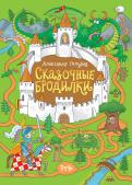 Александр Голубев - Сказочные бродилки обложка книги