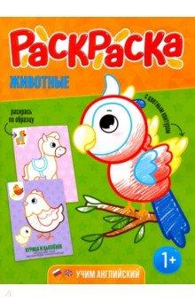 """Книга: """"Раскраска для малышей """"Животные"""""""". Купить книгу ..."""