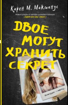 Карен Макманус - Двое могут хранить секрет