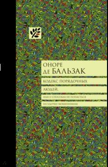 Оноре Бальзак - Кодекс порядочных людей, или О способах не попасться на удочку мошенникам