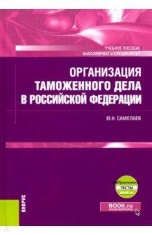 Организация таможенного дела в Российской Федерации + еПриложение. (Специалитет). Учебник