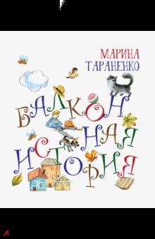 Балконная история (с автографом) - Марина Тараненко