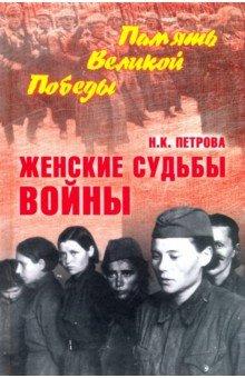 Нина Петрова - Женские судьбы войны обложка книги