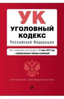 Уголовный кодекс РФ на 17.03.2019 (+ сравнительная таблица изменений)