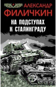 На подступах к Сталинграду - Александр Филичкин