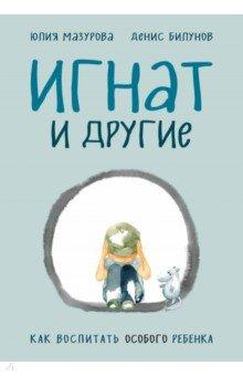 Мазурова, Билунов - Игнат и другие. Как воспитать особого ребенка