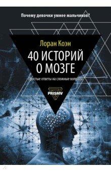 Лоран Коэн - 40 историй о мозге. Простые ответы на сложные вопросы