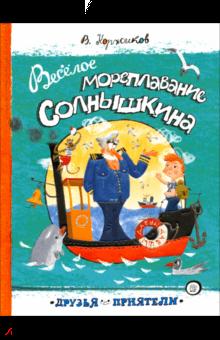 Виталий Коржиков - Друзья-приятели. Веселое мореплавание Солнышкина