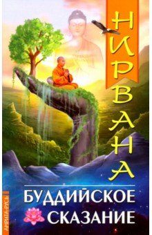 Нирвана. Буддийское сказание
