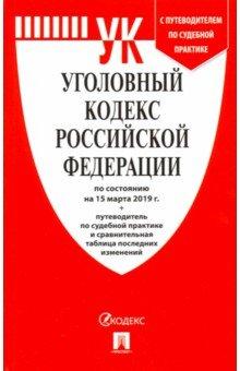 Уголовный кодекс РФ на 15.03.19