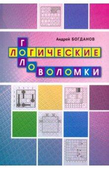 Логические головоломки - Андрей Богданов